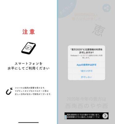 巻き アプリ 恵方 方角