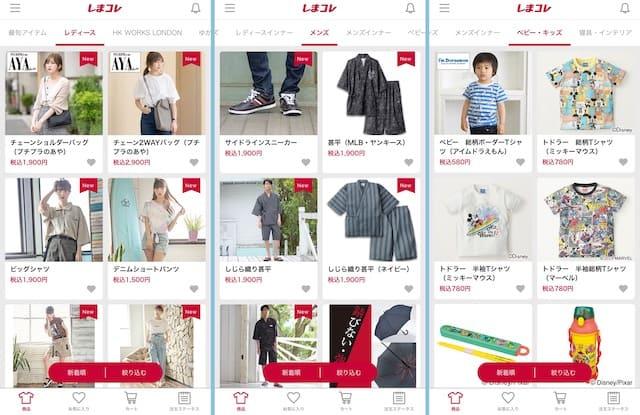 しま コレ 終了 【しまむら】2020年秋にEC事業/アプリサービスを展開!「しまコレ」終...